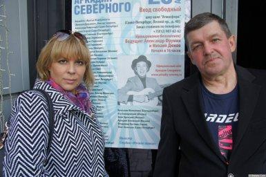 Марина Смирнова фото с XIX фестиваля памяти Аркадия Северного у афиши