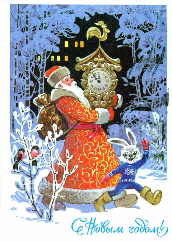 С Новым годом, советская открытка. Художник Л. Кузнецов. 1979 год. Дед Мороз с часами