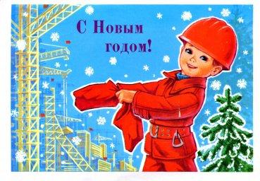 С Новым годом, советская открытка. Художник В. Зарубин. Маленький мальчик в рабстве у строителей