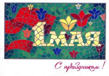 С праздником 1 мая, советская открытка, мозаика, 1979