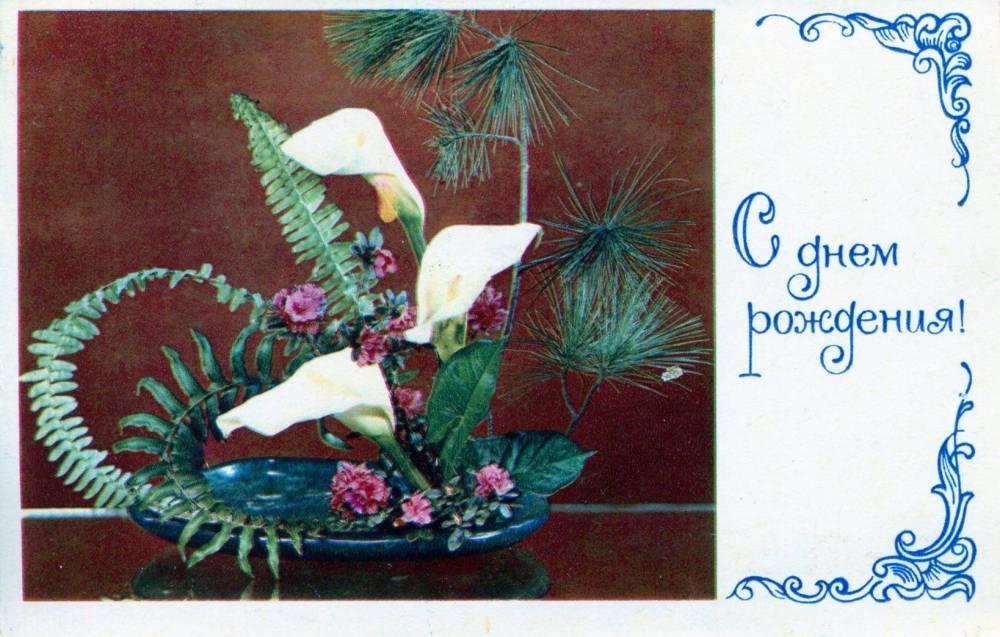 С днем рождения, советская открытка. Коллаж цветов. Фотограф К. Шамшин