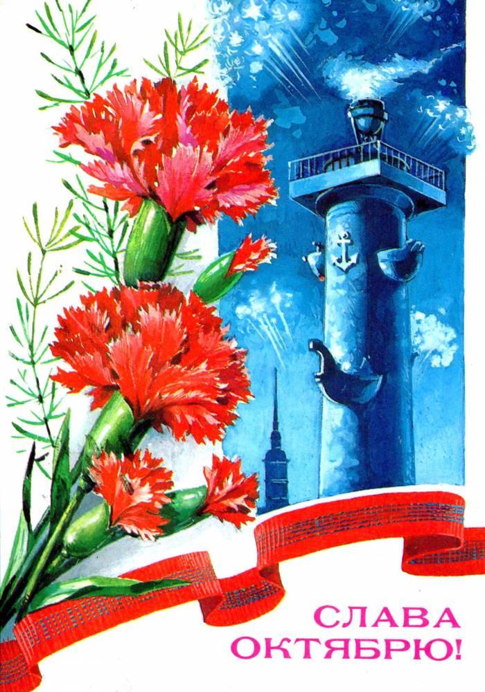 С праздником 7 ноября, советская открытка. Художник Т. Панченко. 1985. Маяк, гвоздики