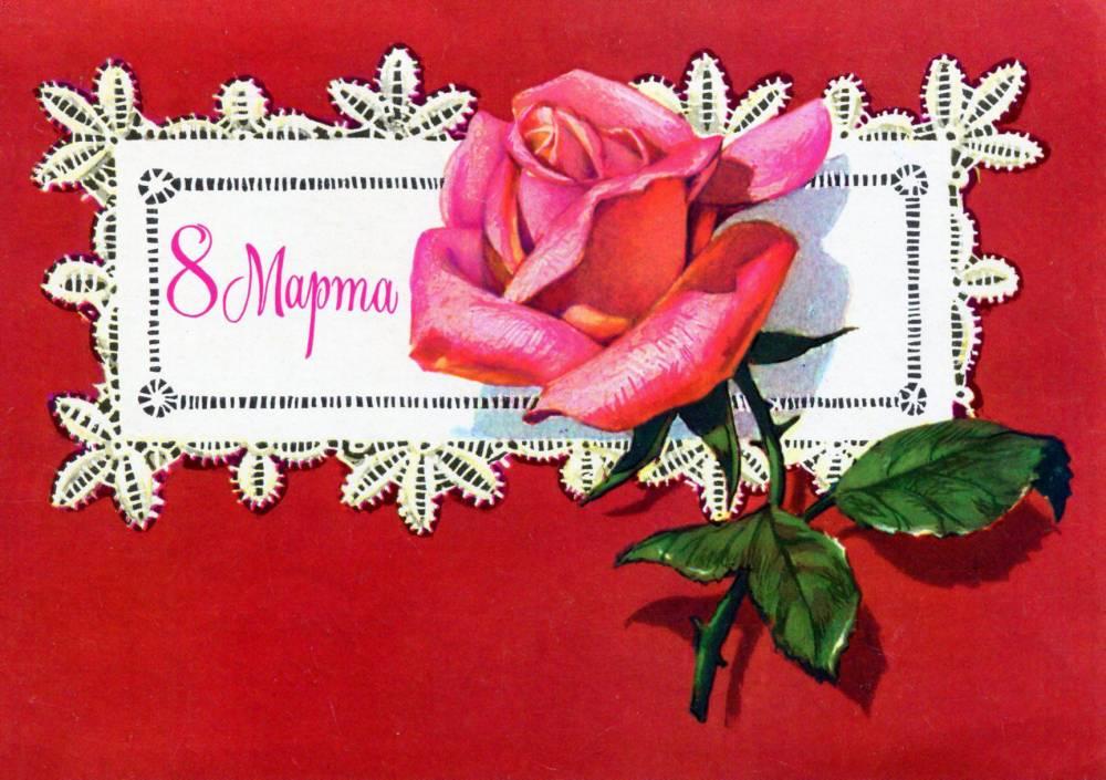 С днем 8 марта, советская открытка. Художник А. Плаксин. 1980 год. Роза и вышивка
