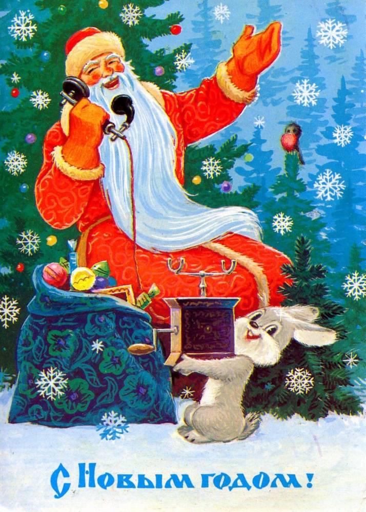 С Новым годом, советская открытка. Художник В. Зарубин. Дед Мороз говорит по телефону