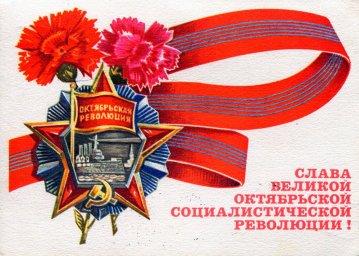 С праздником 7 ноября, советская открытка. Художник К. Рудов