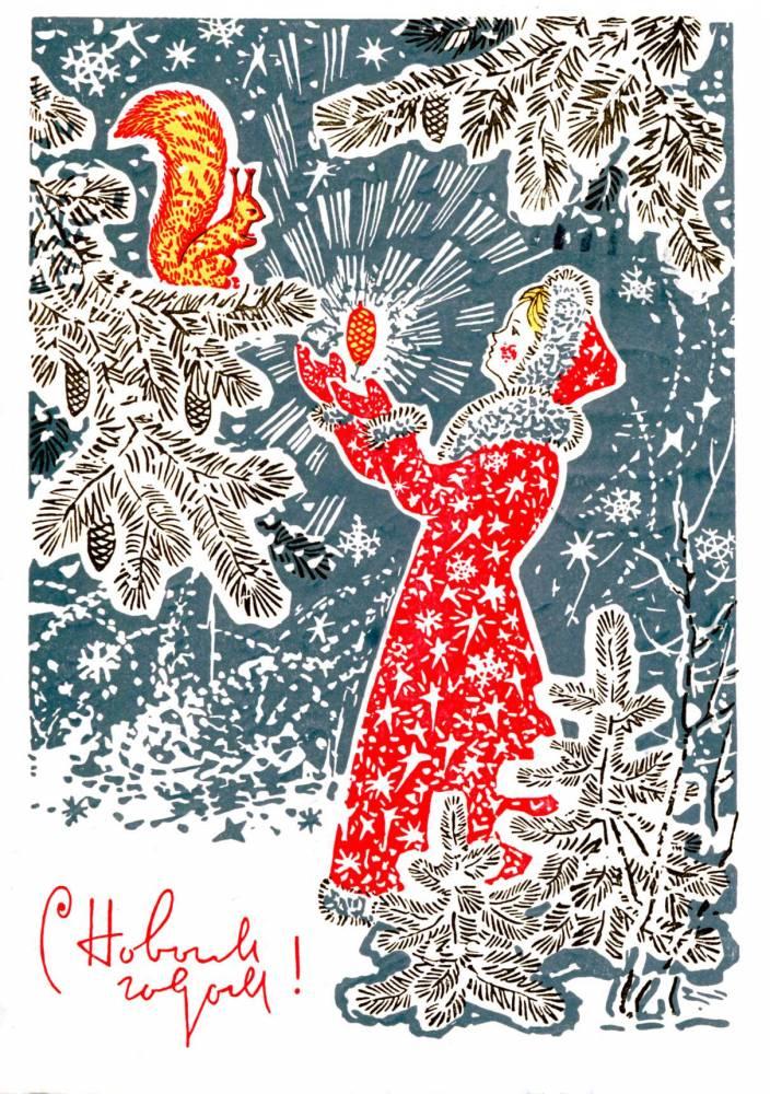 С Новым годом, советская открытка. Художник Л. Кузнецов. 1969 год. Снегурочка и белочка