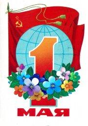 С праздником 1 мая, советская открытка. Флаг, глобус и первомай. Художник Ф. Марков. 1980. Отпечатано в Гознак.