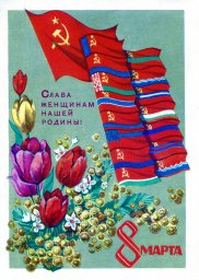 С днем 8 марта, советская открытка. Художник В. Кондратюк. 1972 год. Тюльпаны и флаги республик