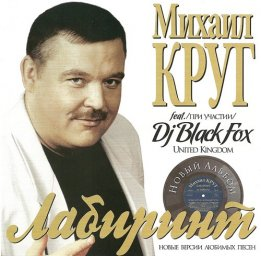 Михаил Круг при участии Dj Black Fox «Лабиринт», 2009 г.