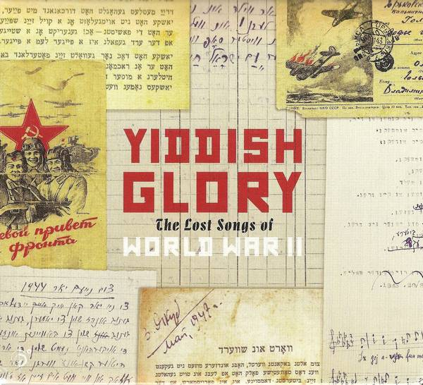 Yiddish Glory «The lost song of world war II», 2018 г.