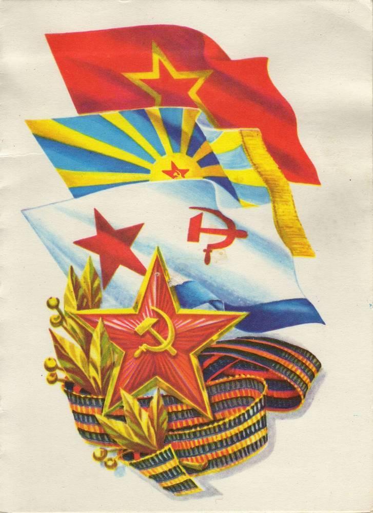 С 23 февраля советская открытка 1