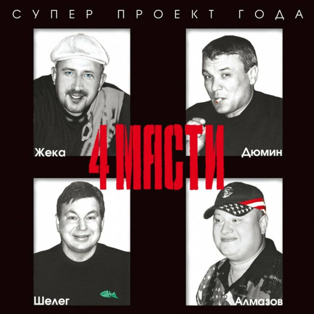 4 масти (2005)