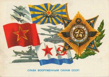 С 23 февраля советская открытка 8