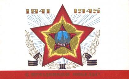 С днем Победы 9 мая, советская открытка. Художник Ю. Лукьянов