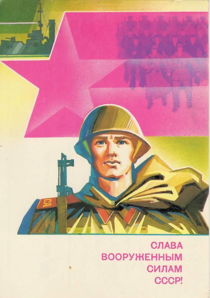 С 23 февраля советская открытка 2