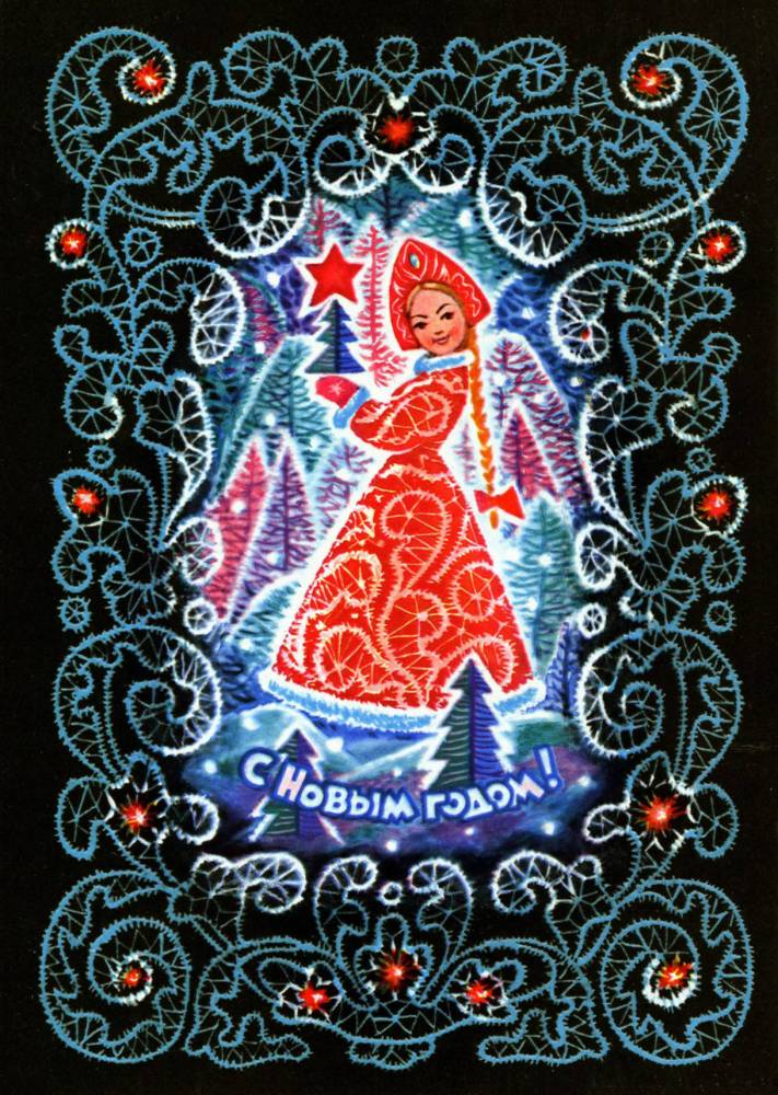С Новым годом, советская открытка. Художник В. Зарубин и Б. Пармеев. Снегурочка