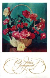 С днем рождения, советская открытка. Корзина цветов