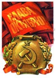С праздником 7 ноября, советская открытка. Художник Н. Клесников