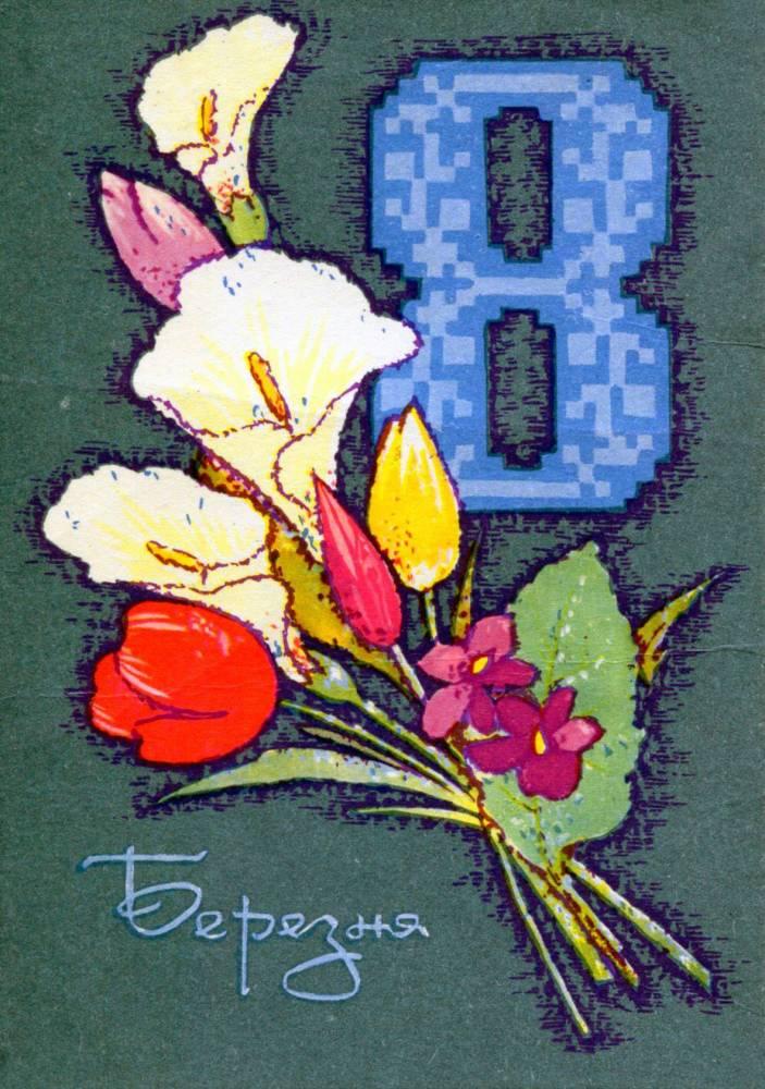 С днем 8 марта, советская открытка. Художник Г. Шимальский. 1970 год. 8 березня