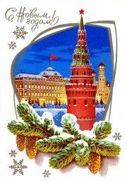 С Новым годом, советская открытка. Художник Л. Кузнецов. 1979 год. Кремль