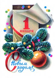 С Новым годом, советская открытка. Художник Л. Кузнецов. 1980 год. Календарь