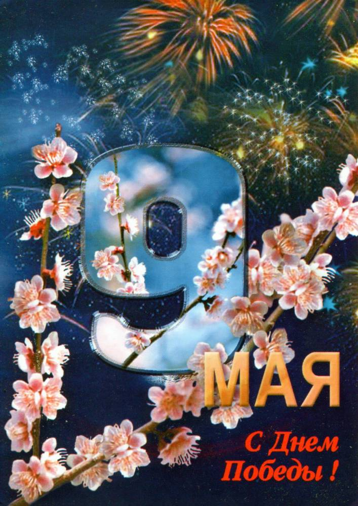 С днем Победы 9 мая, советская открытка. Художник Л. Гришин