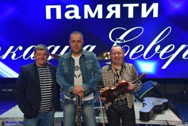 Евгений Любимцев, Павел Берденников и Алексей Дулькевич на 24-м фестивале памяти Аркадия Северного
