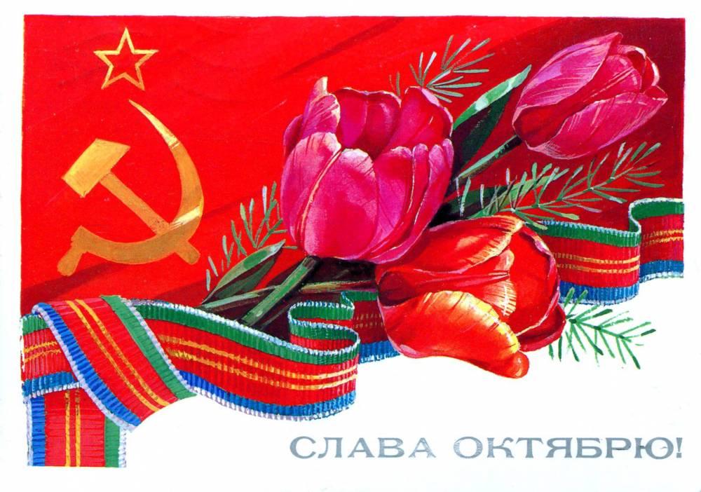С праздником 7 ноября, советская открытка. Художник Г. Панченко. 1985