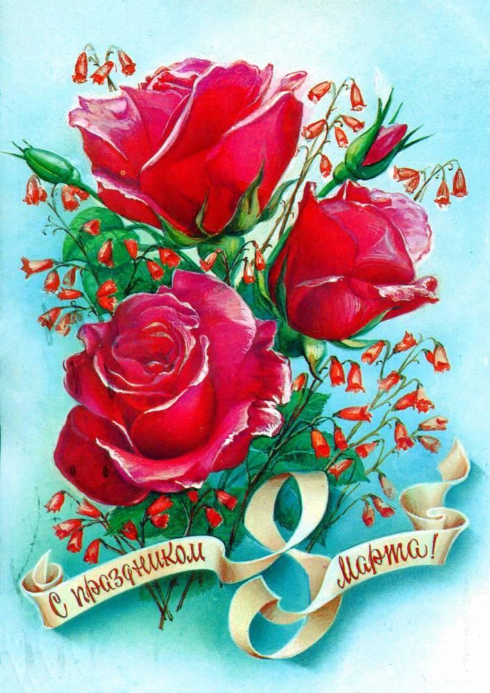 С днем 8 марта, советская открытка. Художник В. Коновалов. 1984 год. Три розы