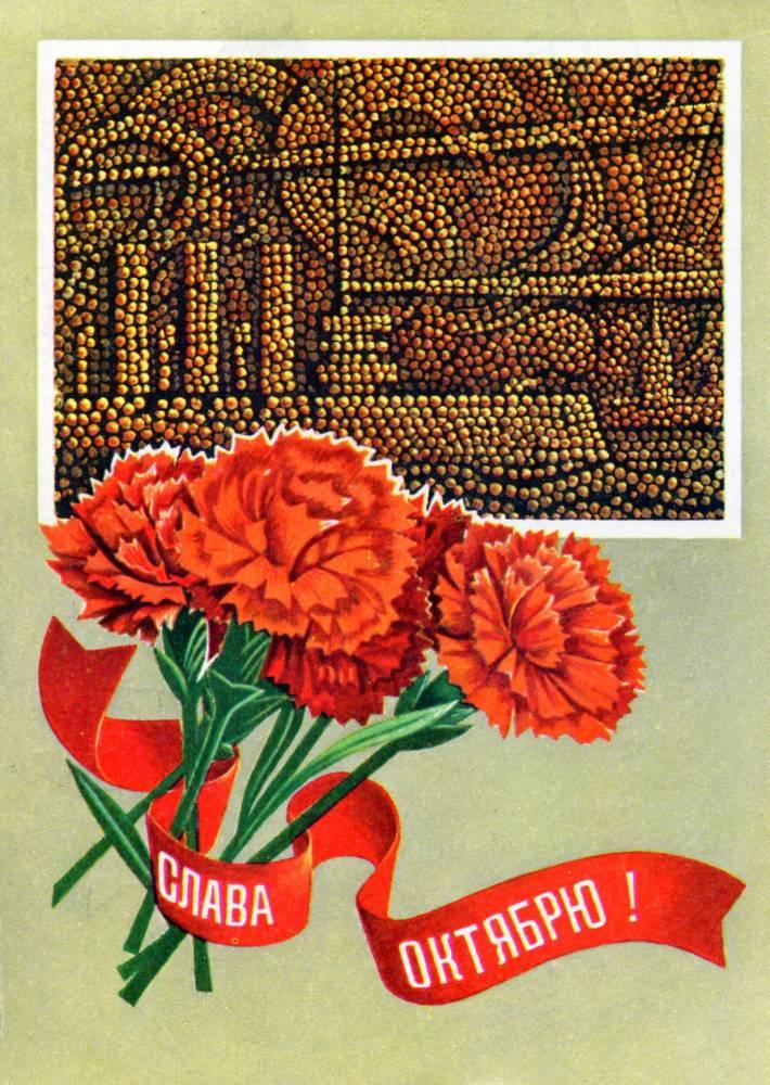 С праздником 7 ноября, советская открытка. Художник А. Савин. 1976