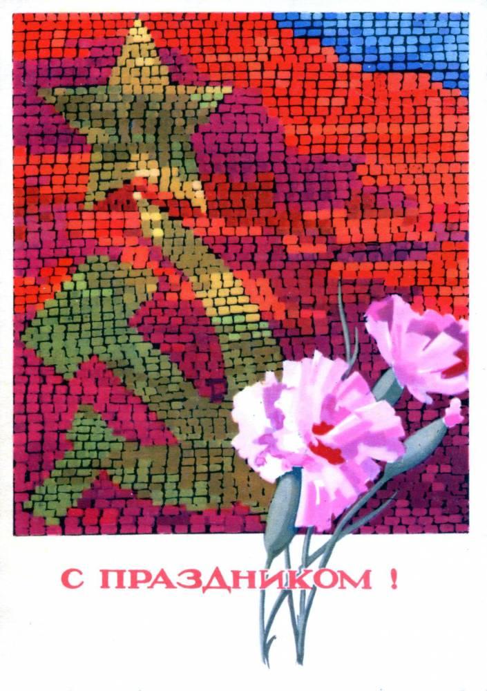С праздником 7 ноября, советская открытка. Художник В. Эньяков