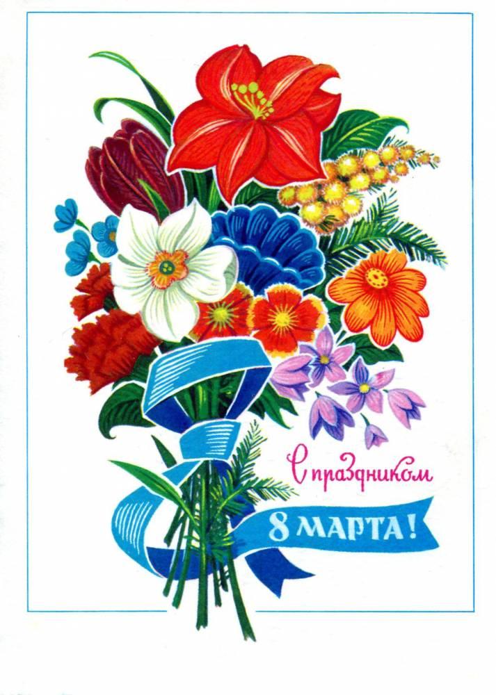 С днем 8 марта, советская открытка. Художник Н. Колесников. 1973 год. Букет