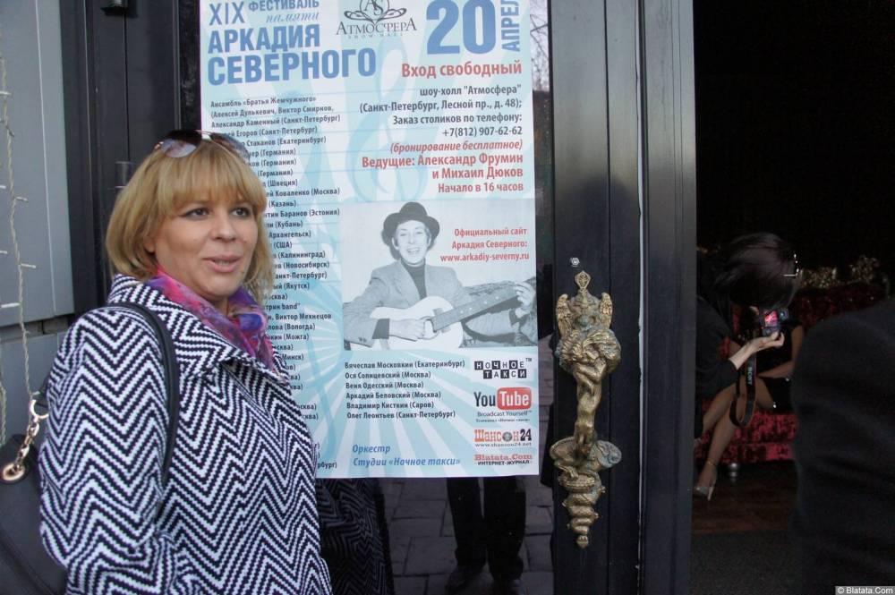 Марина Смирнова фото с XIX фестиваля памяти Аркадия Северного 6