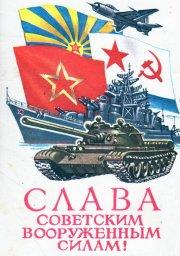 С 23 февраля советская открытка 26
