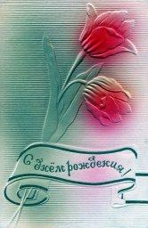 С днем рождения, советская открытка. Два тюльпана