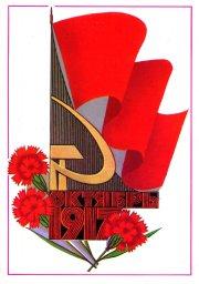 С праздником 7 ноября, советская открытка. Художник В. Чмаров