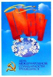С праздником 1 мая, советская открытка. Художник А. Молоков. Флаг Первомай и глобус. 1979. Отпечатано в МПФГ.