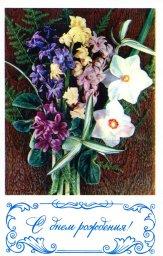 С днем рождения, советская открытка. Букет цветов. Фотограф Г. Костенко