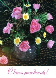 С днем рождения, советская открытка. Ваза цветов