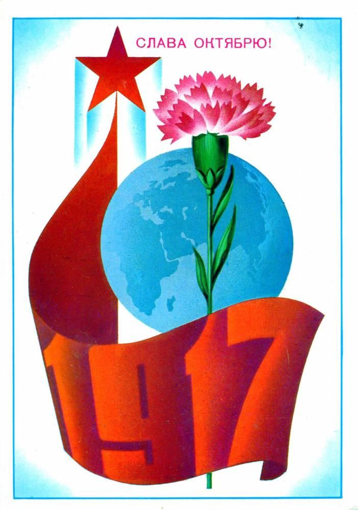 С праздником 7 ноября, советская открытка. Художник Ф. Марков. Гвоздика, глобус и флаг