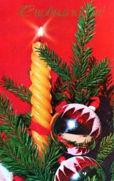 С новым годом, советская открытка. Художник Б. Круцко. 1970 год. Свеча и ёлочные шары
