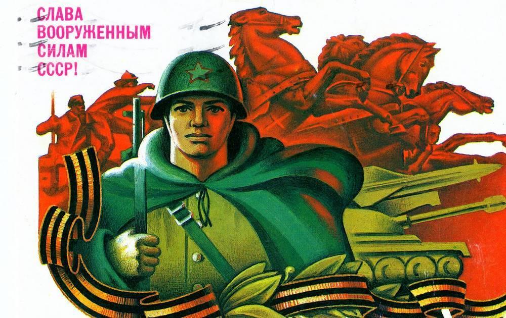 С 23 февраля советская открытка 20
