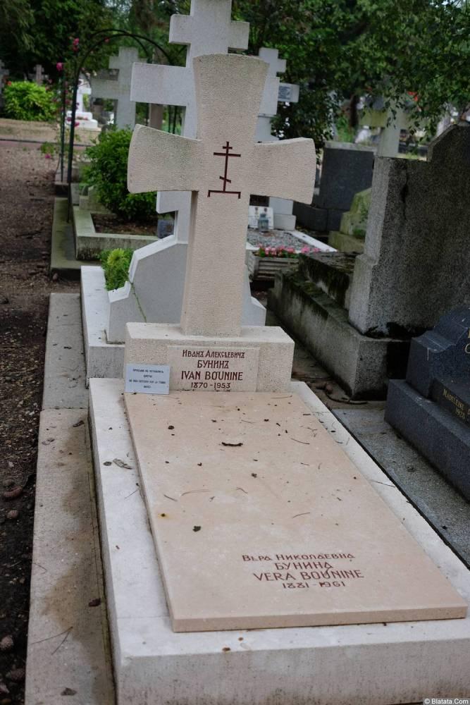 Могила Ивана Бунина (ракурс) на кладбище Сент-Женевьев-де-Буа