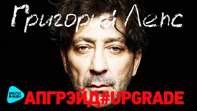Григорий Лепс - Апгрэйд #Upgrade - (Deluxe Edition Альбом 2017)