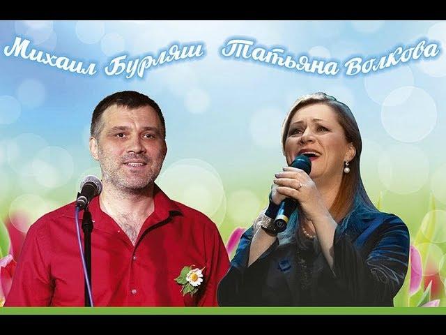 Миша Бурляш и Таня Волкова - Перелетные птицы (Гимн разлученных влюбленных!)