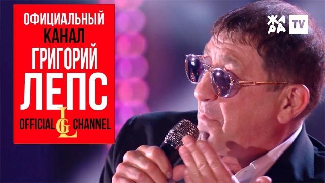 Григорий Лепс - Пропади ты пропадом