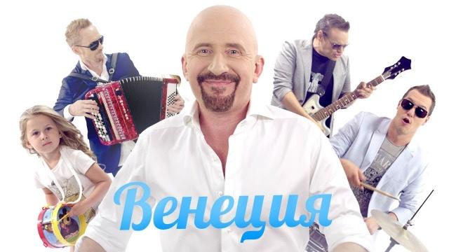 Жека (Евгений Григорьев) - Венеция