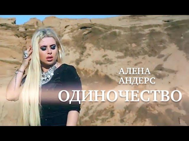 Алена Андерс - Одиночество