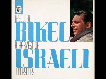 Theodore Bikel - A Harvest of Israeli Folk Songs (1961) (Full Album)