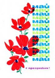 С праздником 1 мая, советская открытка. Художник Е. Аносов. Цветы, май. 1966. Отпечатано в Советский художник. Тираж 3,5 миллион